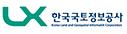 LX한국국토정보공사