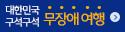 대한민국 구석구석 무장애 여행