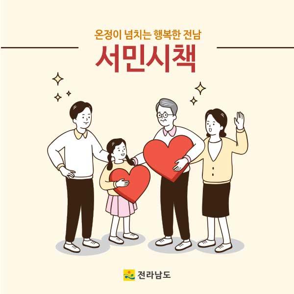 온정이 넘치는 행복한 전남 서민시책 전라남도청 로고