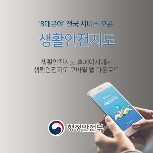 '8대분야' 전국 서비스 오픈 생활안전지도 생활안전지도 홈페이지에서 생활안전지도 모바일 앱 다운로드 행정안전부 로고