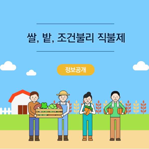 쌀, 밭, 조건불리 직불제 정보공개