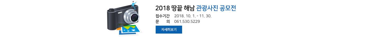 2018 땅끝 해남 관광사진 공모전 접수기간 : 2018. 10. 1. - 11. 30. 문의 : 061.530.5229 자세히보기