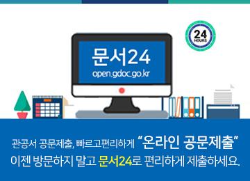 문서24 서비스 홍보 팝업