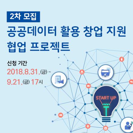 2018년 공공데이터 활용 창업 지원 협업프로젝트(2