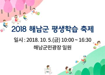 2018 해남군 평생학습 축제