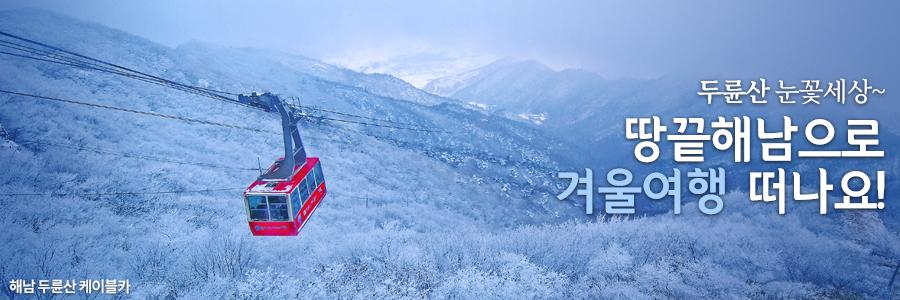 두륜산 눈꽃세상 땅끝해남으로 겨울여행 떠나요