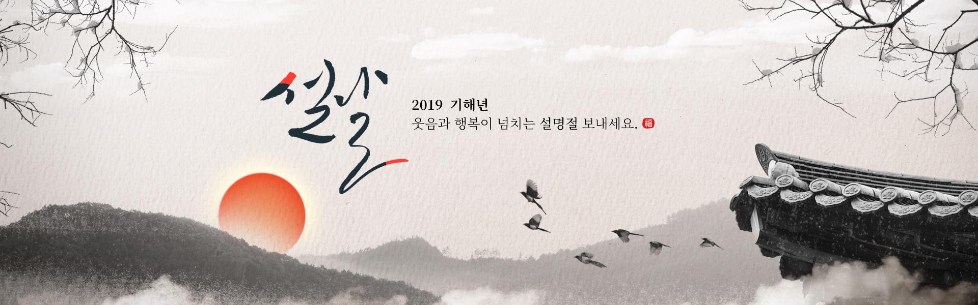 2019 기해년 웃음과 행복이 넘치는 설명절 보내세요.