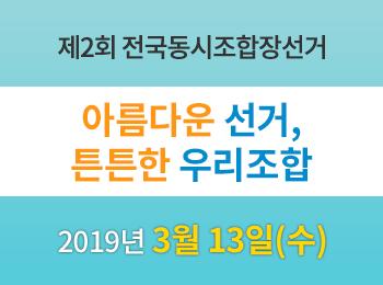 제2회 전국동시조합장선거