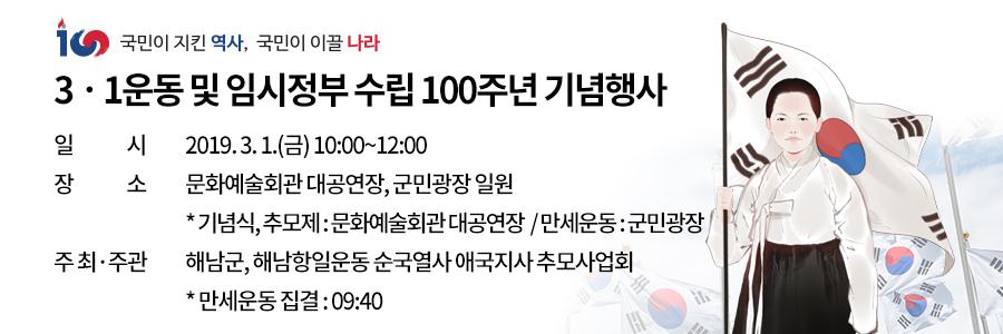 3ㆍ1운동 및 임시정부 수립 100주년 기념행사