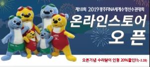 광주 세계 수영대회
