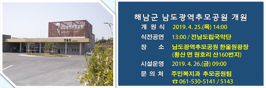 해남군 남도광역추모공원 개원