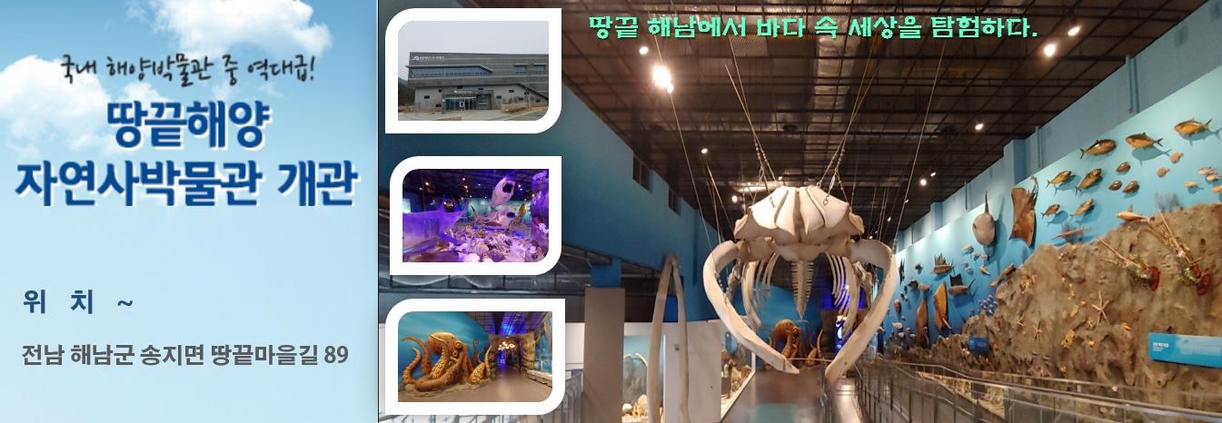 땅끝해양자연사 박물관
