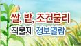 쌀밭조건불리직불금