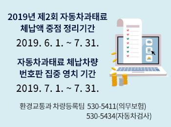 2019년 제2회 자동차과태료 체납액