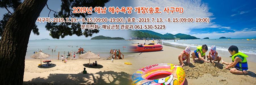 2019년 해남 해수욕장 개장