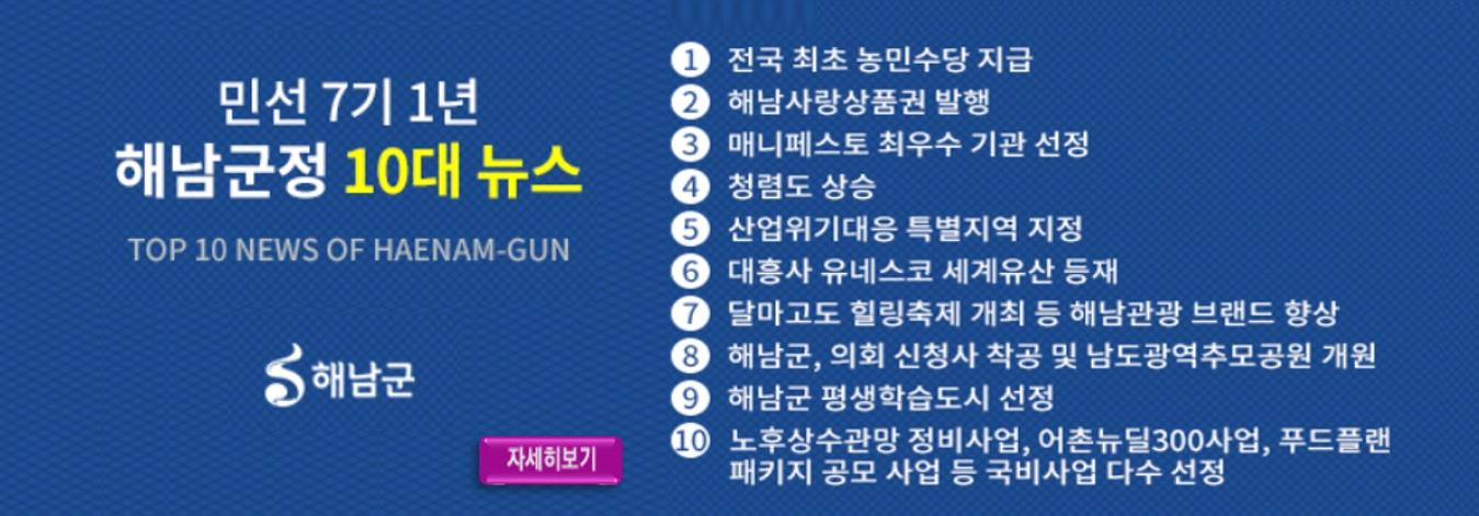 해남군정 10대 뉴스