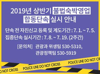 2019년 상반기 불법숙박영업 합동단속