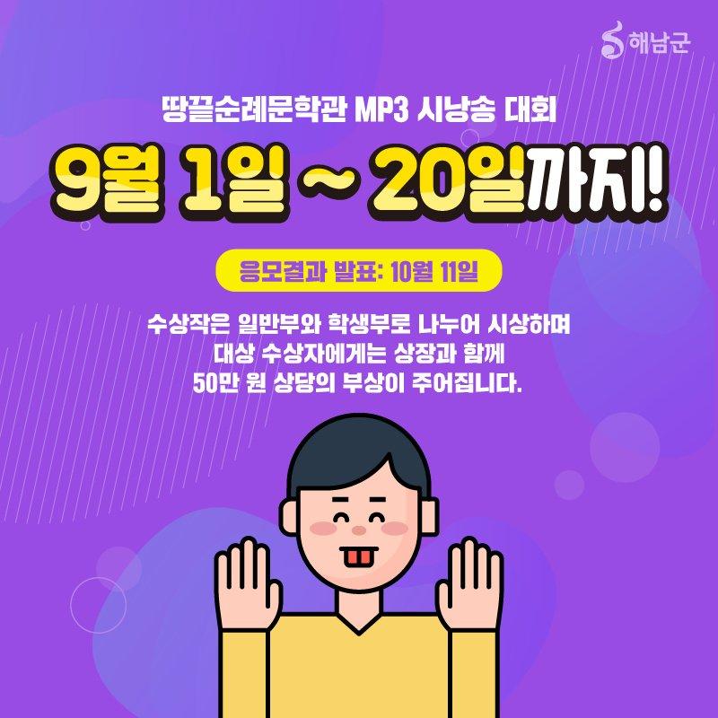 땅끝순례문학관 MP3 전국시낭송대회