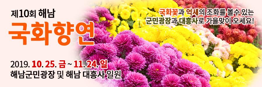 제10회 국화향연