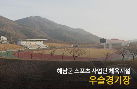 우슬경기장