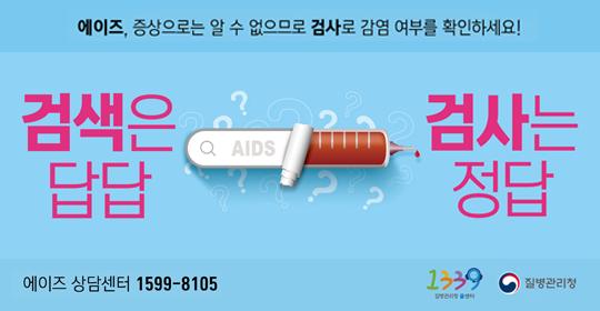에이즈 검사로 감염 여부를 확인하세요