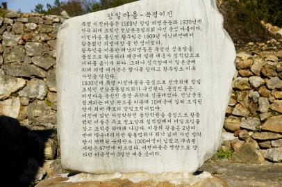 항일마을 역사자원표지석