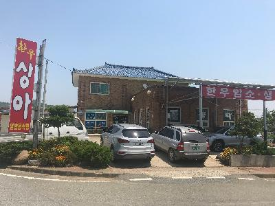 상아식당.JPG