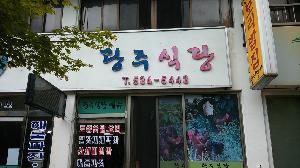 광주식당(1024x576).jpg