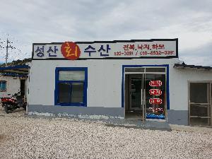 성산회수산.jpg