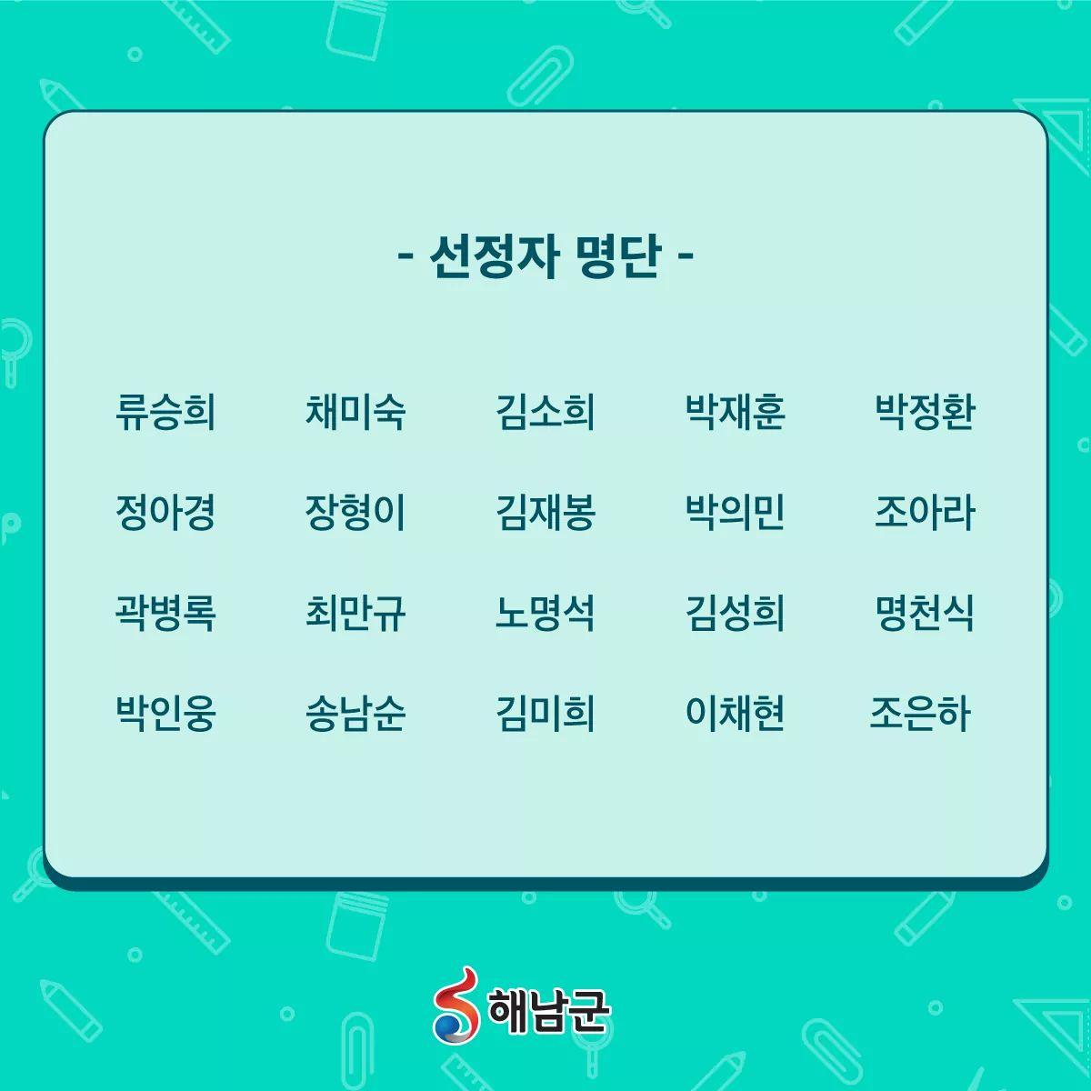 제1기 해남군 SNS 기자단 선정자 발표