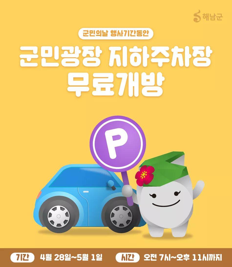 군민광장 지하주차장 무료개방(4.28~5.1)