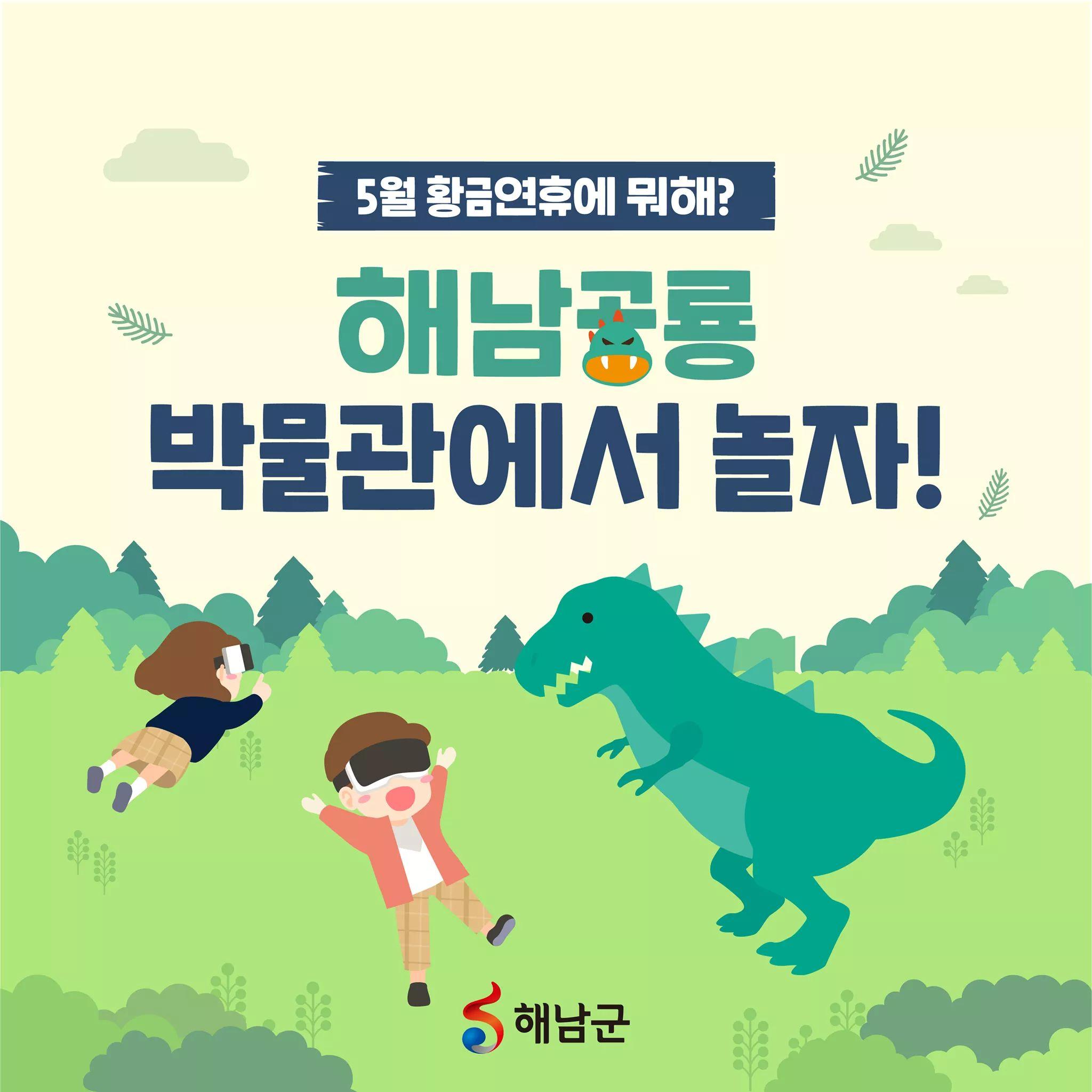 해남 공룡 박물관에서 놀자~~~!!