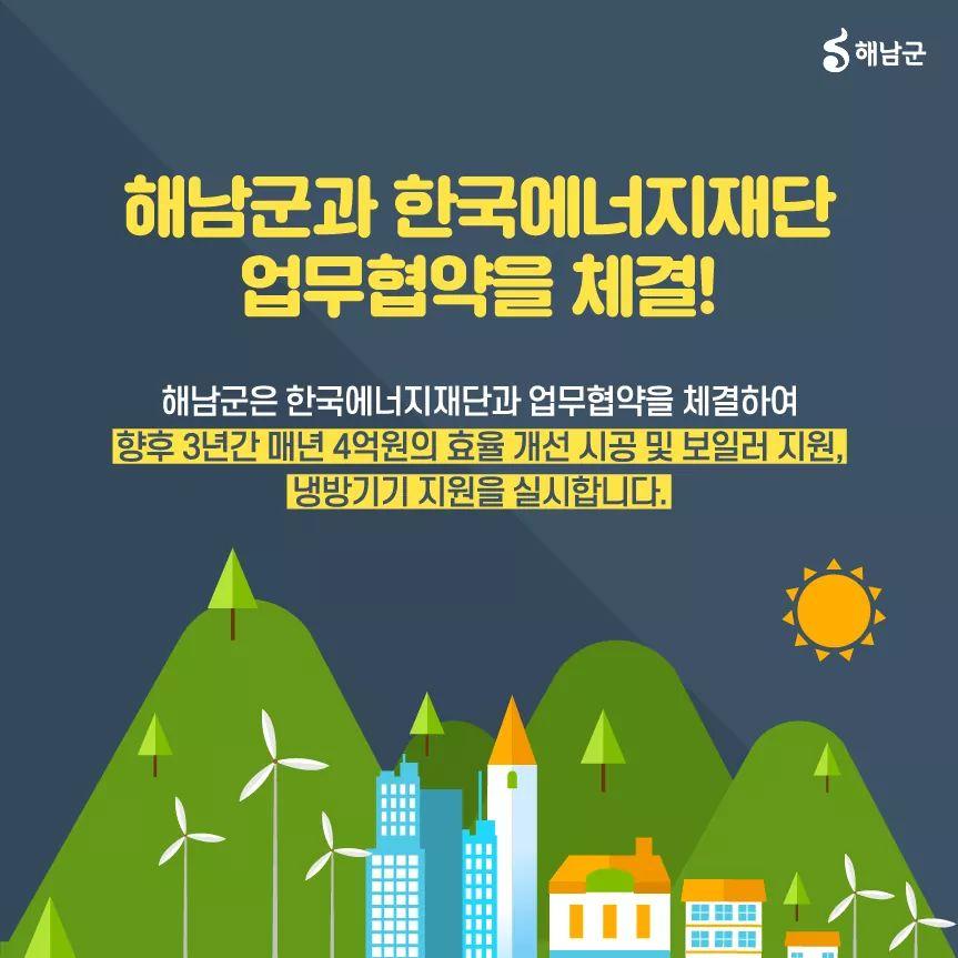 폭염대비하자!! 에너지 효율 개선사업