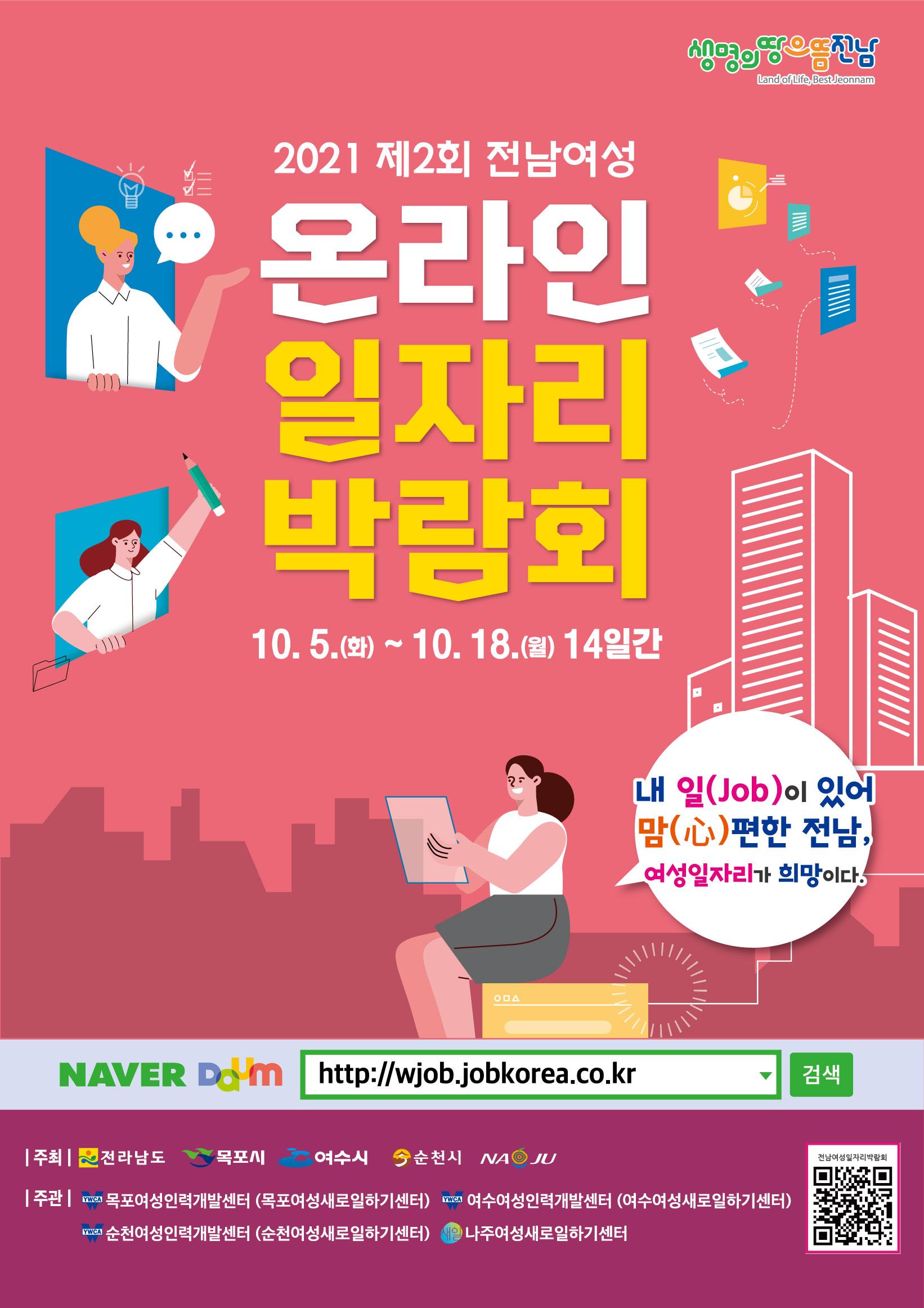 2021 제2회 전남여성 온라인 일자리박람회