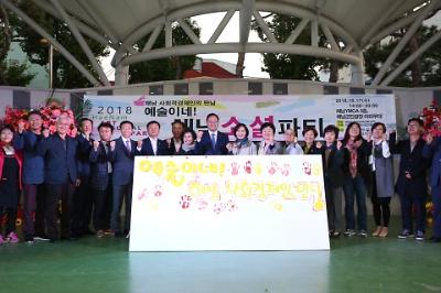 해남 사회적경제인의 만남 소셜파티 개최