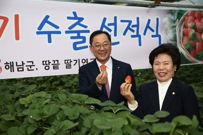 해남딸기 동남아시아 5개국 첫 수출