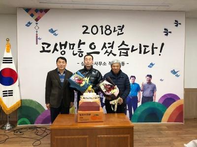 2018년 12월 이장회의 및 송년회