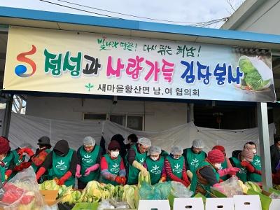 황산면 새마을지도자 남여협의회 김장나눔 행사(18.12.10.)