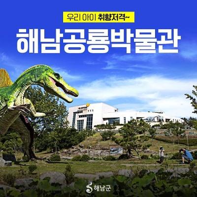 해남 공룡 보러 가즈아!!!!