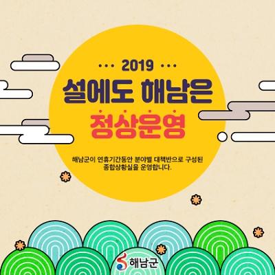 2019 설에도 해남군은 정상운영 !!!!