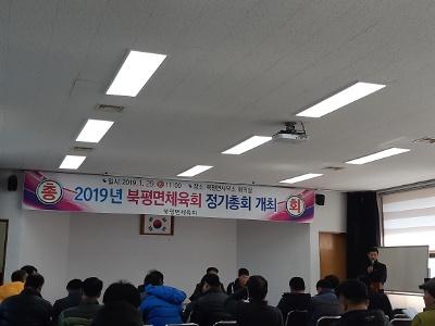 북평면체육회 정기총회개최
