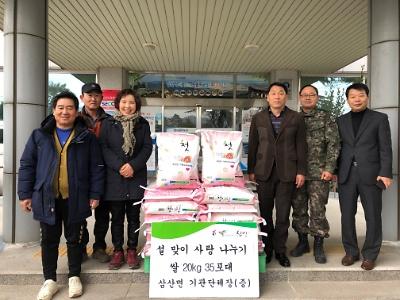 삼산면 기관사회단체장 사랑의 쌀 기증