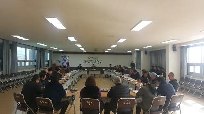 2019년 2월 이장회의 개최