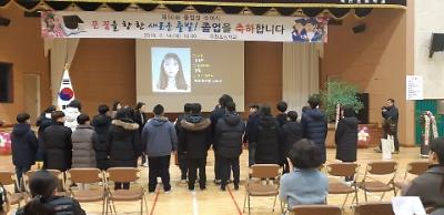 옥천초등학교 졸업식
