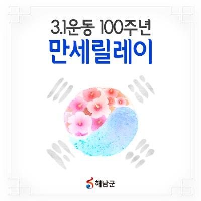 1탄★ 릴레이 만세운동