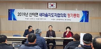 2019년 산이면 새마을지도회 정기 총회