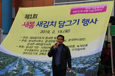 제1회 새봄 새김치 담그기 행사