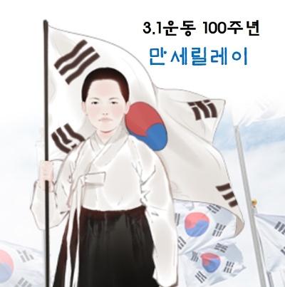 2탄★ 릴레이 만세운동