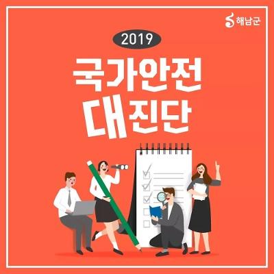 2019 국가 안전 대진단
