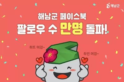 해남군 페이스북 팔로우 수 만명 돌파!